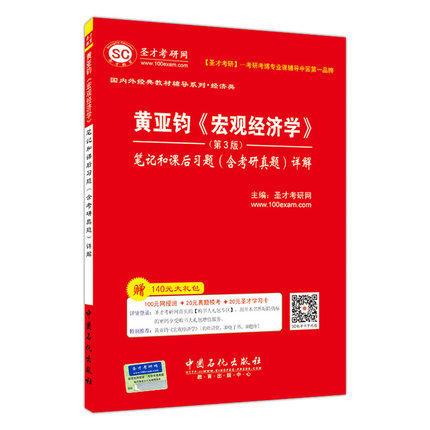 黄亚钧《宏观经济学》(第3版)笔记和课后习题(含考研真题)详解